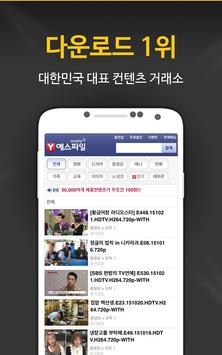 예스파일 - 영화,드라마,예능,만화,웹툰 무료보기 poster