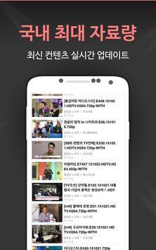예스파일 - 영화,드라마,예능,만화,웹툰 무료보기 apk screenshot