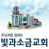 빛과소금교회 icon