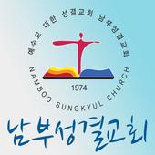 남부성결교회 icon