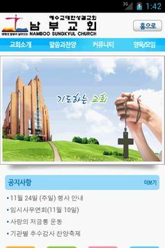 남부성결교회 poster
