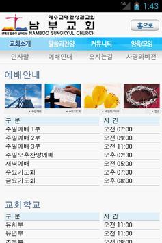 남부성결교회 apk screenshot