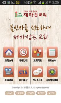 제자들교회 poster