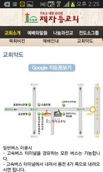 제자들교회 apk screenshot