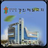 경인제일교회 icon