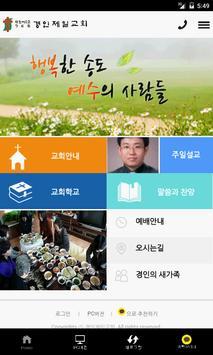 경인제일교회 poster