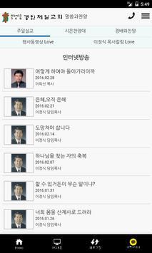 경인제일교회 screenshot 1