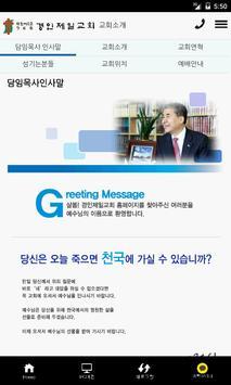 경인제일교회 screenshot 2