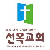 선목교회 icon