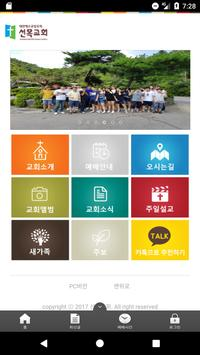 선목교회 poster