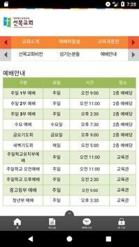 선목교회 apk screenshot