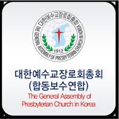 대한예수교장로회총회 icon