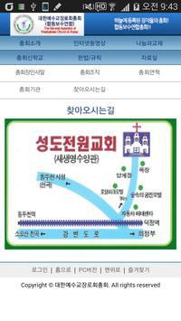 대한예수교장로회총회 apk screenshot