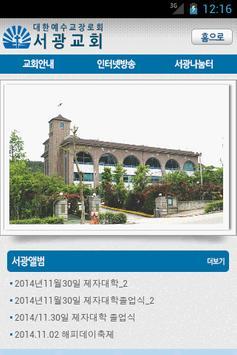 서광교회 poster