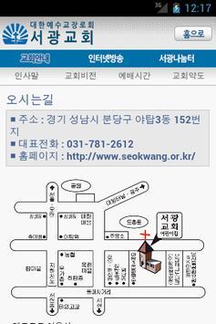 서광교회 apk screenshot