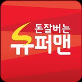 돈잘버는슈퍼맨- 장도보고 용돈벌자 icon