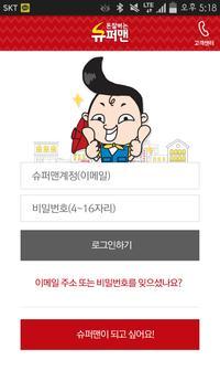 돈잘버는슈퍼맨- 장도보고 용돈벌자 poster