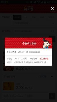 돈잘버는슈퍼맨- 장도보고 용돈벌자 apk screenshot