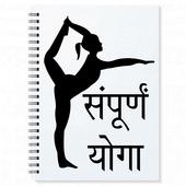 Yoga Book in Hindi icon