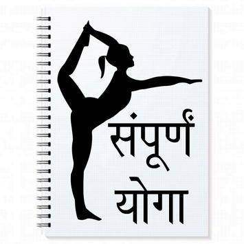 Yoga Book in Hindi poster