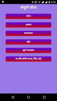 Yoga Book in Hindi apk screenshot