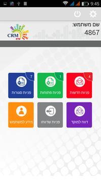 פוקוס בסלולר apk screenshot