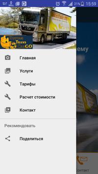 Rustam Trans Cargo screenshot 1