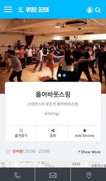 스윙댄스, 살사댄스, 커플댄스 - 위댄스코리아 apk screenshot