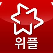 위플 상하이 - Weeple Shanghai icon