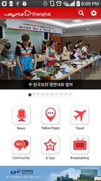 위플 상하이 - Weeple Shanghai apk screenshot