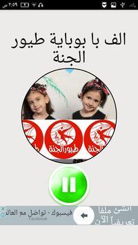 الف با بوبايه طيور الجنة apk screenshot