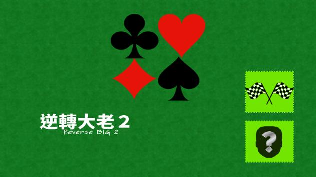 Reverse Big 2 poster