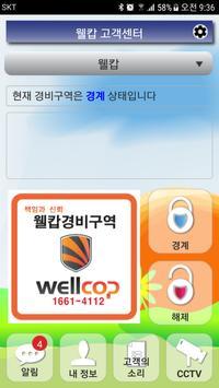 웰캅 apk screenshot