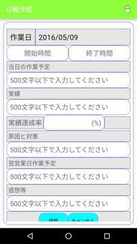 日報作成 screenshot 1