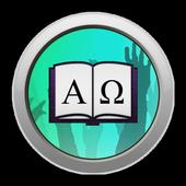 Bible (offline NIV, KJV, NLT) icon