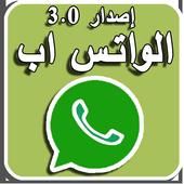 استرجاع الواتس اب free download icon