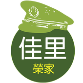 台南佳里榮家住房管理系統 icon