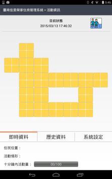 台南佳里榮家住房管理系統 poster