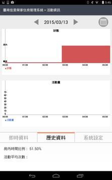 台南佳里榮家住房管理系統 apk screenshot