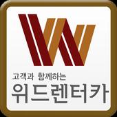 위드렌터카 icon