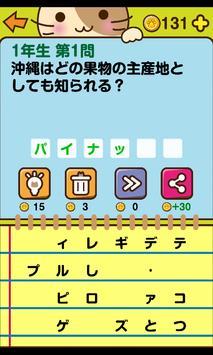 星座学園 :クイズ大挑戦 poster