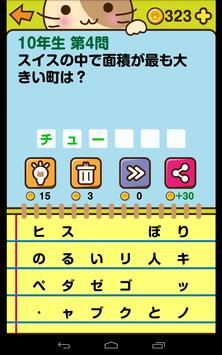 星座学園 :クイズ大挑戦 apk screenshot