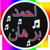 أغاني احمد برهان2017 icon