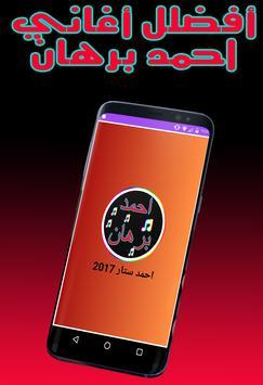 أغاني احمد برهان2017 poster