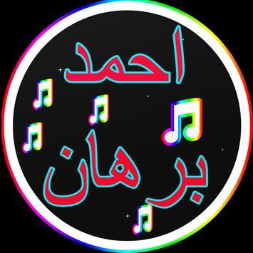 أغاني احمد برهان2017 screenshot 2