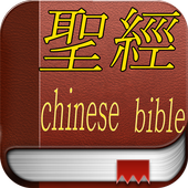 聖經 (Chinese-Traditional Bible) icon