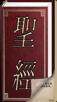 聖經 (Chinese-Traditional Bible) poster