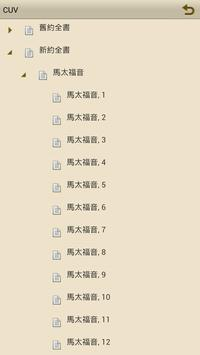 聖經 (Chinese-Traditional Bible) apk screenshot