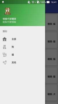 台北市流浪動物認養 poster