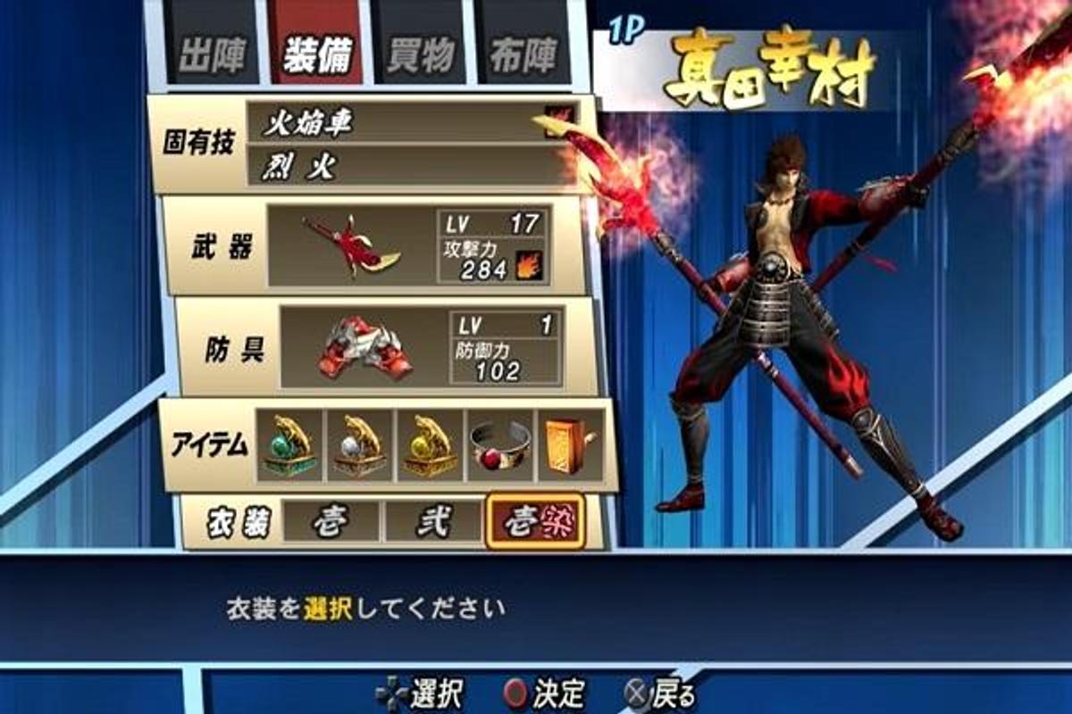 Sengoku basara 2: heroes (2007) playstation 2 box cover art.
